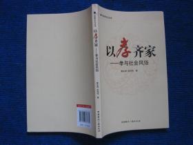 【中国孝文化丛书】以孝齐家——孝与社会风俗