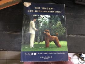 """2006""""法国皇家杯""""成都第七届世界名犬展评暨宠物用品展销会"""