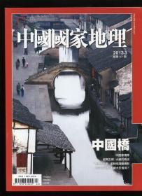 中国国家地理2013.3(繁体版)中国桥