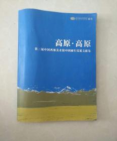 高原·高原    第三届中国西部美术展中国画年度文献集(包邮挂刷)