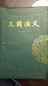 中国古典文学收藏  三国演义