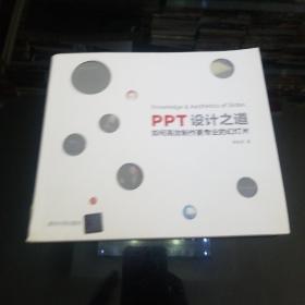 PPT设计之道:如何高效制作更专业的幻灯片