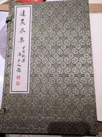 达农泉集(一函一册)