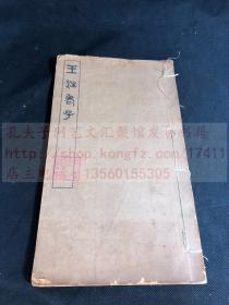 《1872 王注老子》1929年商务印书馆排印本 竹纸大开一册全