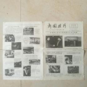 【新闻照片】1977年3月22日第3496期~华主席会见主席会见西萨摩亚议会代表团
