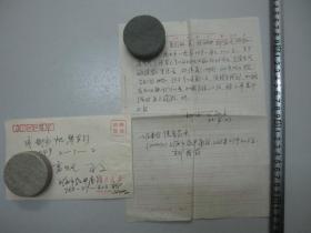 009 柳曾符 信札