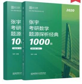 2020考研数学一张宇考研数学题源探析经典1000题