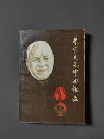 朱可夫元帅回忆录(下)