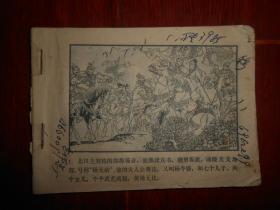 (经典老版本连环画)北宋杨家将连环画之一:杨令公归宋 缺首封皮 64开本 1982年一版一印