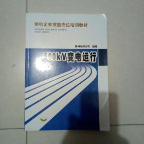 供电企业技能岗位培训教材:500kV变电运行