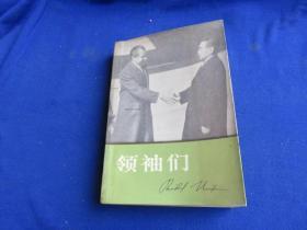 领袖们【尼克松对同时代世界领导人的回忆录】
