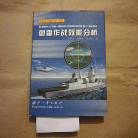 鱼雷作战效能分析