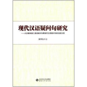 现代汉语疑问句研究:从安徽旌德三溪话疑问句看现代汉语疑问句的功能分类