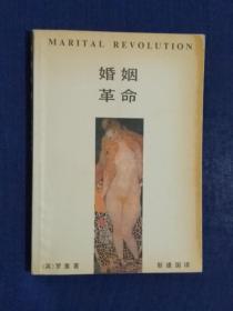 《婚姻革命》