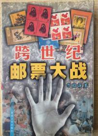 87《跨世纪邮票大战》大32开.平装.彩版.1999年.20元