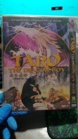 龙子太郎(宽屏修复珍藏版 ) 【DVD】