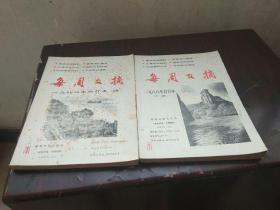 每周文摘 1988年合订本 ( 上、下册)