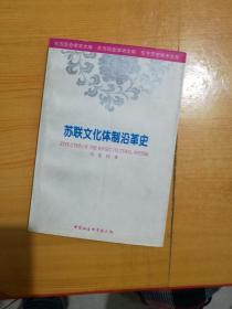 苏联文化体制沿革史(东方历史学术文库)