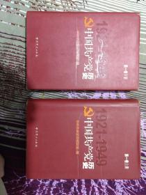 中国共产党历史(第1卷)(全2册)