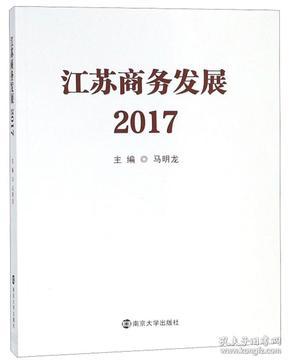 江苏商务发展:2017