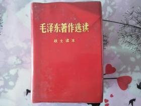 毛泽东著作选读  战士读本  A13