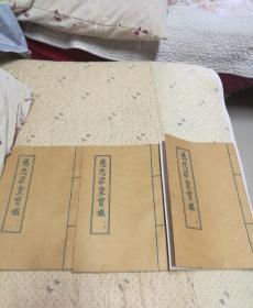 慈悲梁皇宝忏上中下 全册(全册上中下共10卷,上海佛学书局印。)
