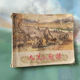 人类的起源1980年上海科学技术出版社