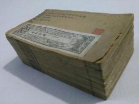 康熙字典6冊全  光緒點石齋石印  紅印龍牌序言  包郵