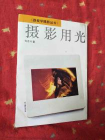 摄影用光《跟我学摄影丛书》