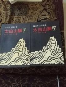 太白山脉(5.7.8.9)4本
