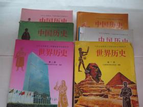 (90年代课本)九年义务教育三年制初级中学教科书 : 中国历史4册+世界历史2册(全6册合售)