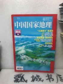 中国国家地理2019年2