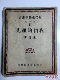 现代生物学丛书第一辑 我们的祖先
