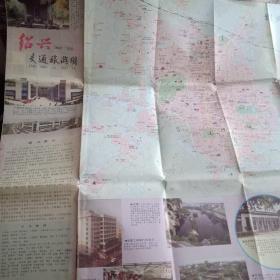 绍兴交通旅游图(1992年版)