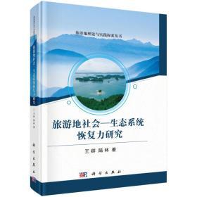 旅游地社会:生态系统恢复力研究