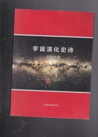 宇宙演化史诗