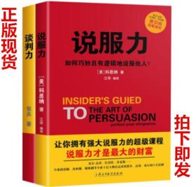 说服力+谈判力(套装共2册)