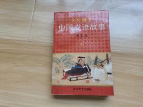 中国成语故事 图文本 4