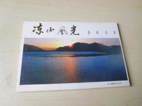 凉山风光明信片