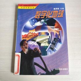 中国科普文选--数字化地球