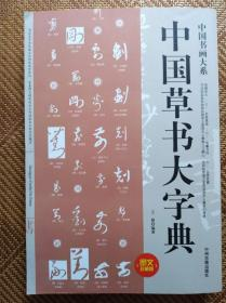 中国书画大系---中国草书大字典