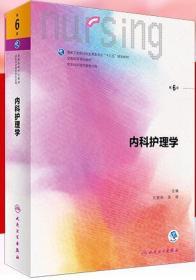 内科护理学(第6版  )/全国高等学校教材