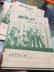 练习簿:文革种树