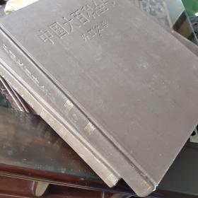 中国大百科全书~外国文学1