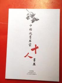 中国水墨名家十人画展 [杜大恺 刘牧 马海方 梁占岩 ]签名