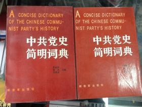 中共党史简明词典上下