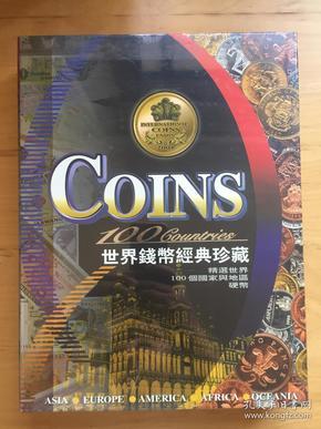 世界钱币经典珍藏 中国钱币有限公司  (未拆封)