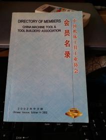 中国机床工具工业协会会员名录 2002年中文版