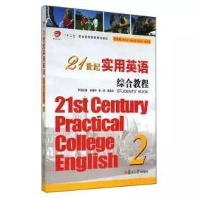 21世纪实用英语综合教程