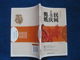 【中国传统民俗】民间喜庆剪纸